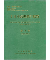 新版 日本長期統計総覧-第2巻 企業活動、農林水産業、鉱工業、建設、エネルギー・水 [4-8223-3111-3]-07