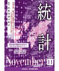 月刊誌「統計」2019年11月号 特集:「技術知識の統計」[-07]