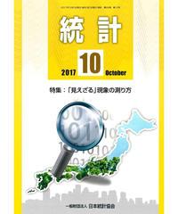 月刊誌「統計」2017年10月号 特集:「「見えざる」現象の測り方」 [-07]