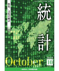 月刊誌「統計」2018年10月号 特集:「文化の統計」 [-07]