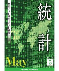 月刊誌「統計」2018年5月号 特集:「人口減少下の人口移動」 [-07]