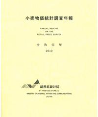 小売物価統計調査年報  2019年(令和元年) [978-4-8223-4100-8]-01