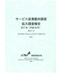 サービス産業動向調査 拡大調査報告  2017年(平成29年) [978-4-8223-4064-3]-01