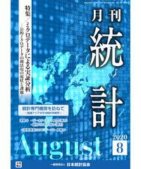 月刊誌「統計」2020年8月号 特集:「ミクロデータによる実証分析」[-07]