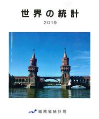世界の統計2019 [978-4-8223-4049-0]-05