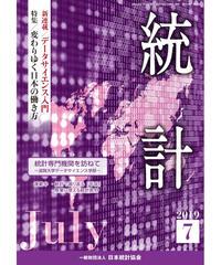 月刊誌「統計」2019年7月号 特集:「変わりゆく日本の働き方」[-07]