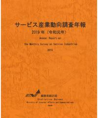 サービス産業動向調査年報 2019年(令和元年) [978-4-8223-4102-2]-01