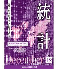 月刊誌『統計』2019年12月号 特集:「賃金が上がる日は来るのか」[-07]
