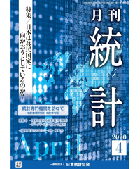月刊誌「統計」2020年4月号 特集:「日本は移民国家に向かおうとしているのか?」[-07]