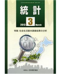 月刊誌「統計」2013年3月号 特集:社会生活基本調査結果の分析