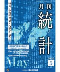 月刊誌『統計』2020年5月号 特集:「中国経済はどこへ向かうのか?」[-07]