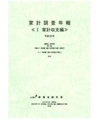 家計調査年報<Ⅰ 家計収支編>平成28年 [978-4-8223-3945-6]-01