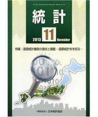 月刊誌「統計」2013年11月号 特集:国際統計機関の現状と課題―国勢統計年を知る―