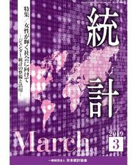 月刊誌「統計」2019年3月号 特集:「女性が輝く社会に向けて-ジェンダー統計の整備と活用-」 [-07]