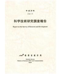 科学技術研究調査報告 平成29年 [978-4-8223-4006-3]-01