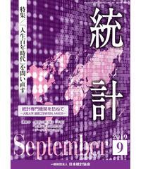 月刊誌「統計」2019年9月号 特集:「「人生百年時代」を問い直す」[-07]
