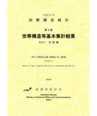 平成27年国勢調査 第4巻 世帯構造等基本集計結果その1  全国編 [978-4-8223-3992-0]-01