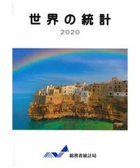 世界の統計2020 [978-4-8223-4085-8]-05