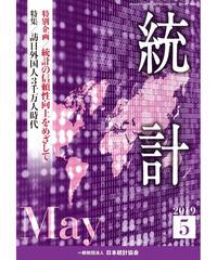 月刊誌「統計」2019年5月号 特別企画:「統計の信頼性向上をめざして」特集:「訪日外国人3千万人時代」 [-07]