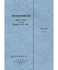 消費者物価指数年報 平成28年 [978-4-8223-3941-8]-01