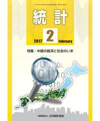 月刊誌「統計」2017年2月号 特集:中国の社会と経済のいま