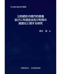 公的統計の現代的意義並びに作成技法及び利用の高度化に関する研究 [978-4-8223-3910-4]-07