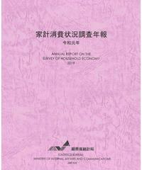 家計消費状況調査年報 令和元年[978-4-8223-4090-2]-01