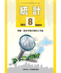 月刊誌「統計」2017年8月号 特集:資本市場の現状と今後 [-07]