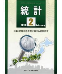 月刊誌「統計」2013年2月号 特集:初等中等教育における統計教育
