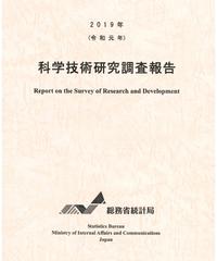 2019年(令和元年)科学技術研究調査報告[ 978-4-8223-4086-5]-01