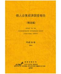 個人企業経済調査報告書(構造編)平成28年 [978-4-8223-3972-2]-01