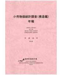 小売物価統計調査(構造編)年報 平成28年 [978-4-8223-3970-8]-01