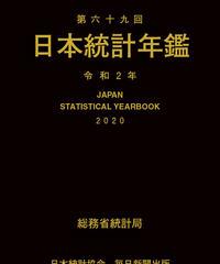 日本統計年鑑   第69回  令和2年  (2020年) [978-4-8223-4063-6]-05