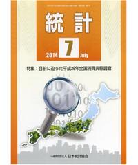 月刊誌「統計」2014年7月号 特集:目前に迫った平成26年全国消費実態調査