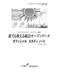 誰でも使える統計オープンデータ 改訂第2版[978-4-8223-4079-7]-07