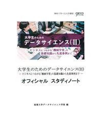 大学生のためのデータサイエンス(Ⅱ)「978-4-8223-4053-7」-07