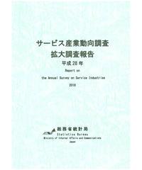 サービス産業動向調査 拡大調査報告 平成28年 [978-4-8223-4030-8]-01