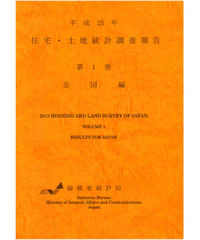 平成25年住宅・土地統計調査報告 第1巻 全国編 [978-4-8223-3849-7]-01