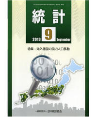 月刊誌「統計」2013年9月号 特集:海外諸国の国内人口移動