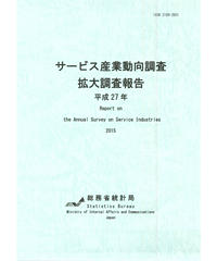 サービス産業動向調査 拡大調査報告 平成27年 [978-4-8223-3990-6]-01