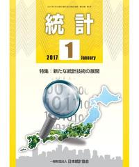 月刊誌「統計」2017年1月号 特集:新たな統計技術の展開