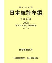 日本統計年鑑 第67回 平成30年(2018年) [978-4-8223-3980-7]-05