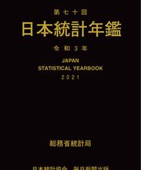 日本統計年鑑   第70回  令和3年  (2021年) [978-4-8223-4099-5]-05