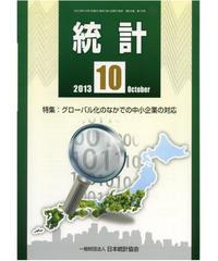 月刊誌「統計」2013年10月号 特集:グローバル化のなかでの中小企業の対応