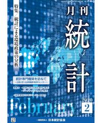 月刊誌「統計」2020年2月号 特集:「統計による環境政策の分析」[-07]