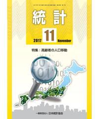 月刊誌「統計」2017年11月号 特集:「高齢者の人口移動」 [-07]