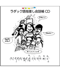 【CD】ラダック語指差し会話帳 CD