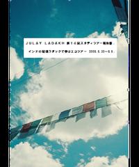 ジュレー・ラダック 第14回スタディツアー報告書 2009年9月