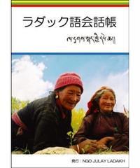 ラダック語会話帳