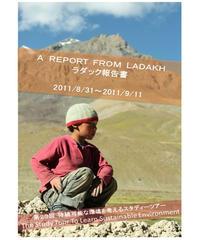 ジュレー・ラダック 第23回 持続可能な環境を考えるスタディツアー報告書 2011年8月